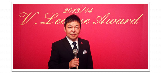 2013/14 V.LEAGUE AWARD